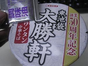 ikebukuro-TAISYOKEN11.jpg