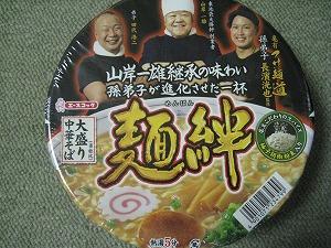 ikebukuro-TAISYOKEN12.jpg