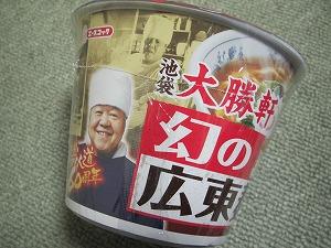 ikebukuro-TAISYOKEN14.jpg