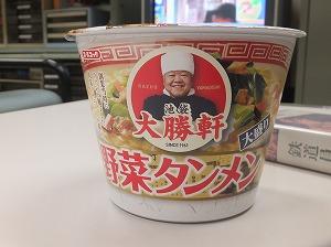 ikebukuro-TAISYOKEN25.jpg