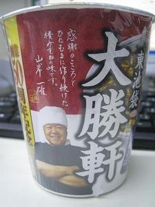 ikebukuro-TAISYOKEN9.jpg