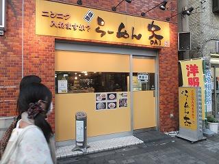ikebukuro-die1.jpg