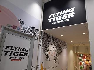 ikebukuro-flying-tiger-copenhagen1.jpg