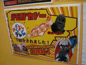 ikebukuro-gogocurry2.jpg