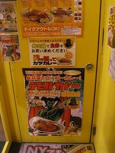 ikebukuro-gogocurry3.jpg