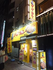 ikebukuro-gogocurry9.jpg