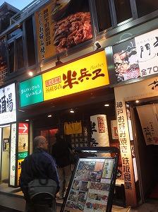 ikebukuro-hanbey1.jpg