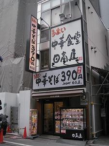 ikebukuro-hidakaya1.jpg
