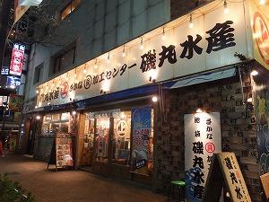 ikebukuro-isomaru1.jpg