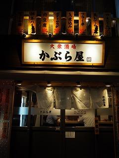 ikebukuro-kaburaya1.jpg