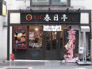 ikebukuro-kasugatei1.jpg