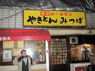 ikebukuro-mitsubo2.jpg