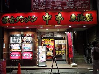 ikebukuro-nakamoto5.jpg