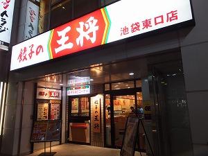 ikebukuro-ohsho1.jpg