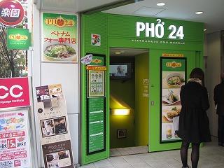 ikebukuro-pho-twenty-four1.jpg