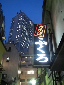 ikebukuro-sakaba-fukuro1.jpg
