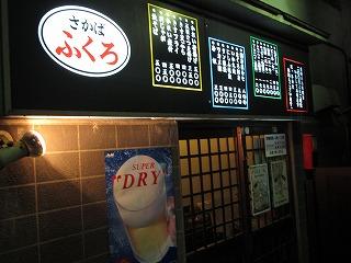 ikebukuro-sakaba-fukuro2.jpg