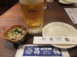 ikebukuro-seiryu2.jpg