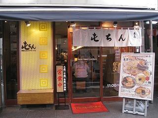 ikebukuro-tonchin1.jpg