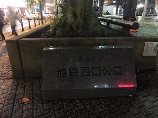 ikebukuro-west-gate-park1.jpg