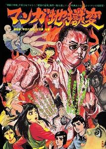 manga-jigokuhen1.jpg