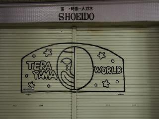 misawa116.jpg
