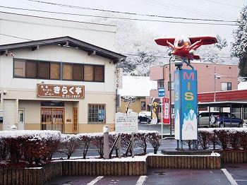 misawa133.jpg