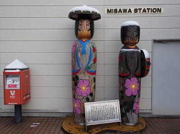 misawa134.jpg