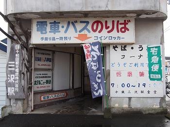 misawa137.jpg