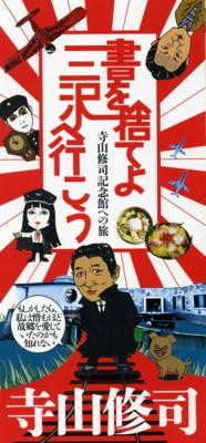 misawa151.jpg
