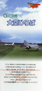 misawa154.jpg