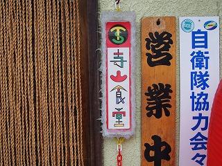 misawa18.jpg