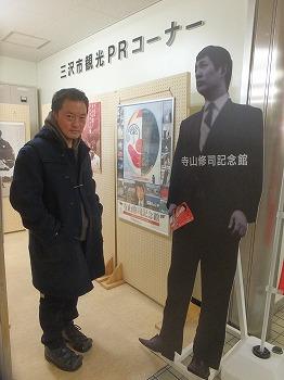 misawa9.jpg