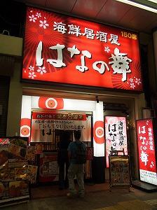 nagaoka-hananomai1.jpg