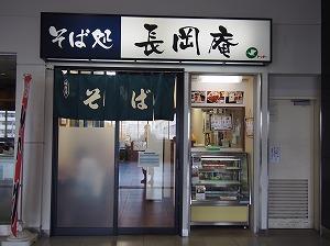 nagaoka-street154.jpg