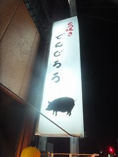 nakazato-denjiro1.jpg
