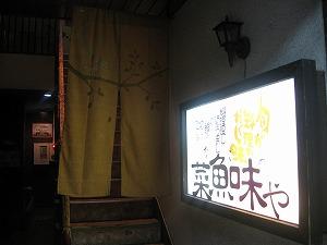 ohtsuka-nagomiya1.jpg