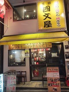 sangen-jaya-shimonya10.jpg