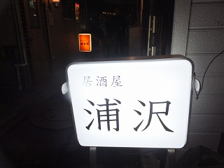 sangen-jaya-urasawa10.jpg