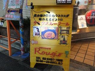 shimokitazawa-couscous-rougir1.jpg