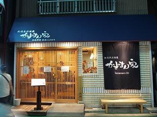 shimokitazawa-kazamanchi1.jpg