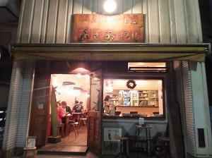shimokitazawa-nasuoyaji1.jpg