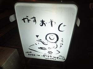 shimokitazawa-nasuoyaji3.jpg