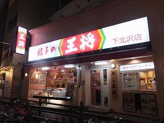 shimokitazawa-ohsho5.jpg
