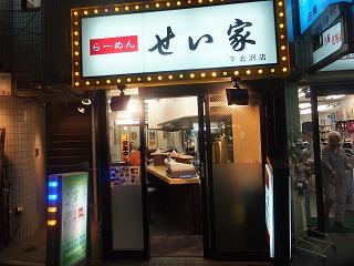 shimokitazawa-seiya1.jpg