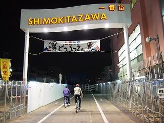 shimokitazawa-street23.jpg