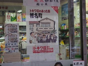 siinamachi-street111.jpg