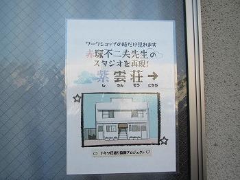 siinamachi-street33.jpg