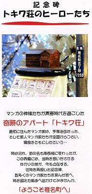 siinamachi-street60.jpg