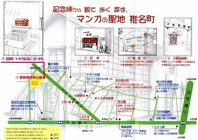 siinamachi-street61.jpg